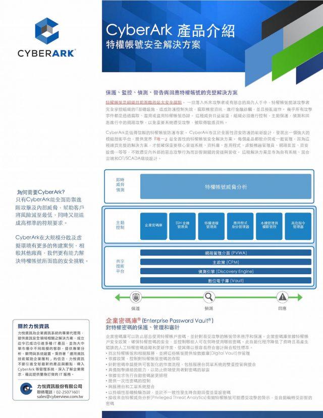 CyberArk全產品介紹 特權帳號安全解決⽅案