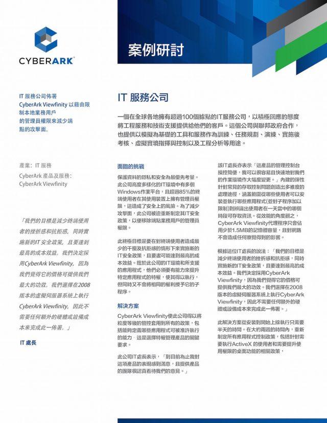 CyberArk終端特權管控與惡意程式攻擊防護