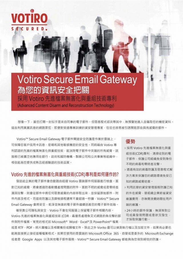 Votiro 為您的資訊安全把關