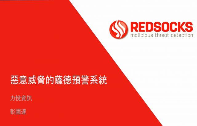 惡意威脅的薩德預警系統 – RedSocks