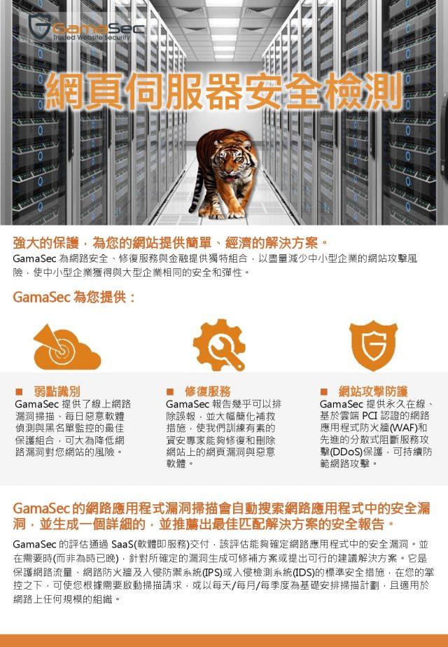 GamaSec 網頁伺服器安全檢測