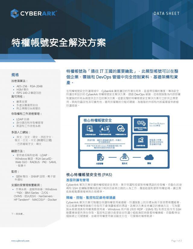 2019 CyberArk特權帳號安全解決方案