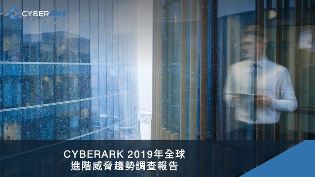 CyberArk 2019年 全球進階威脅趨勢調查報告