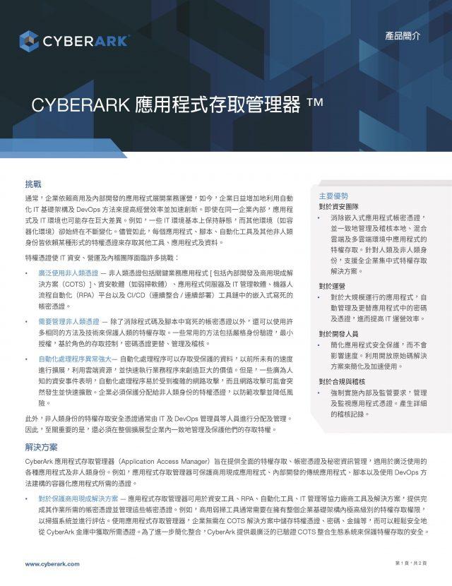 CYBERARK 應用程式存取管理器™