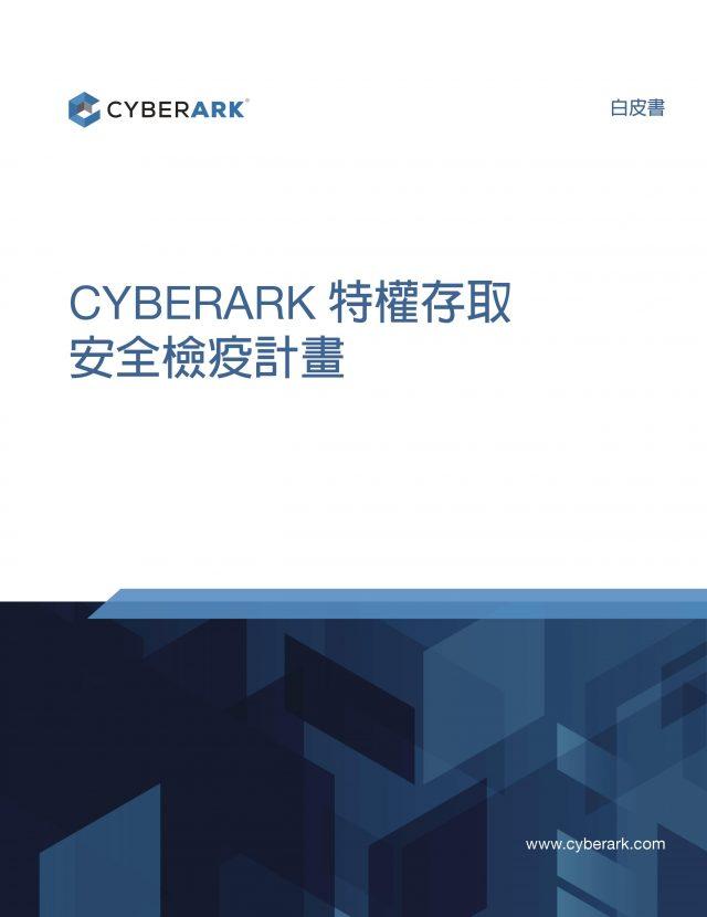 CYBERARK 特權存取 安全檢疫計畫