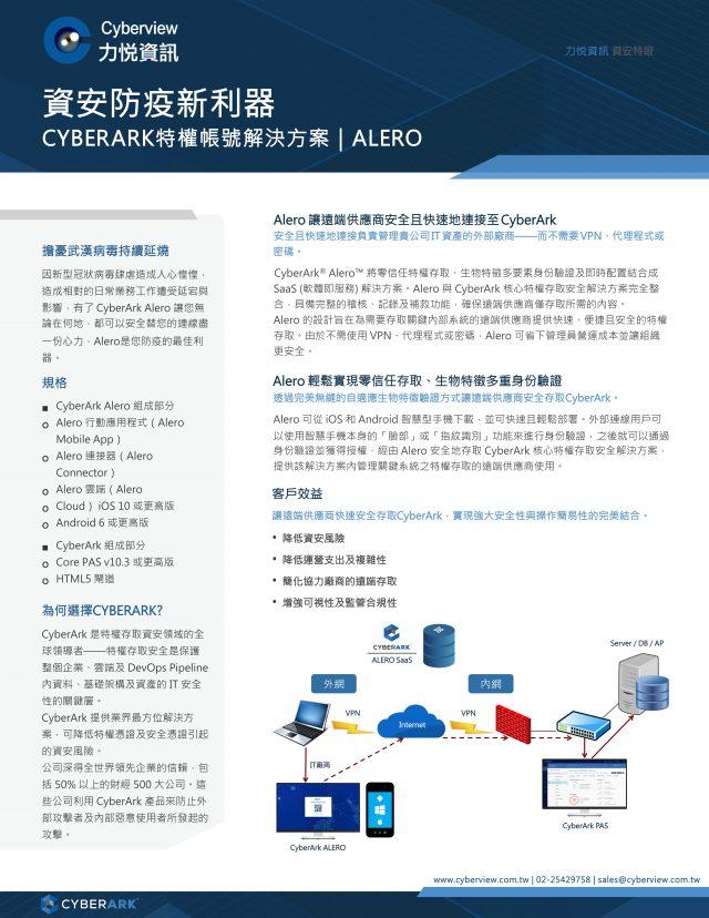 資安防疫新利器 CyberArk ALERO
