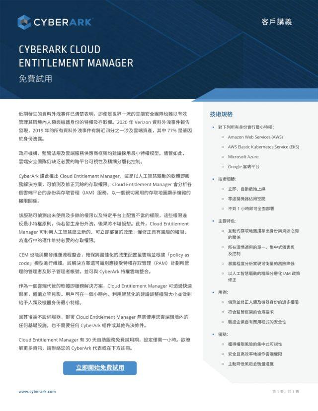 CYBERARK CLOUD ENTITLEMENT MANAGER 免費試用