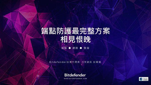 (講義)《超越EDR — 唯有【Bitdefender+精誠資安實戰】,相見恨晚!》