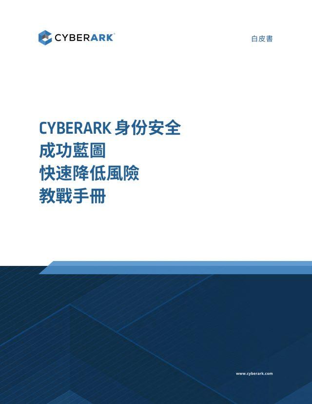 CYBERARK 身份安全成功藍圖快速降低風險 教戰手冊