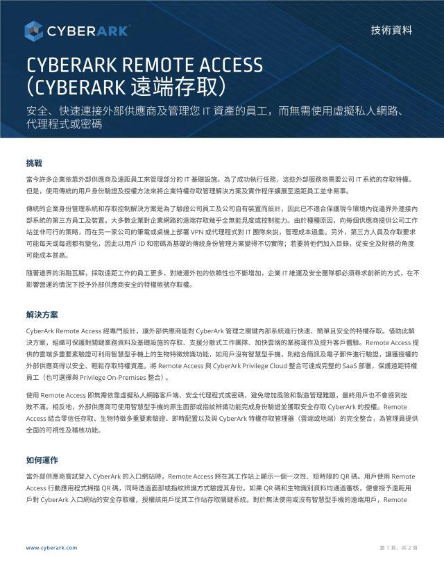 CYBERARK REMOTE ACCESS  (CYBERARK 遠端存取)
