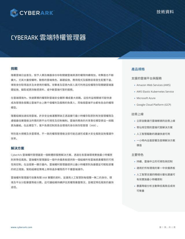 CYBERARK 雲端特權管理器